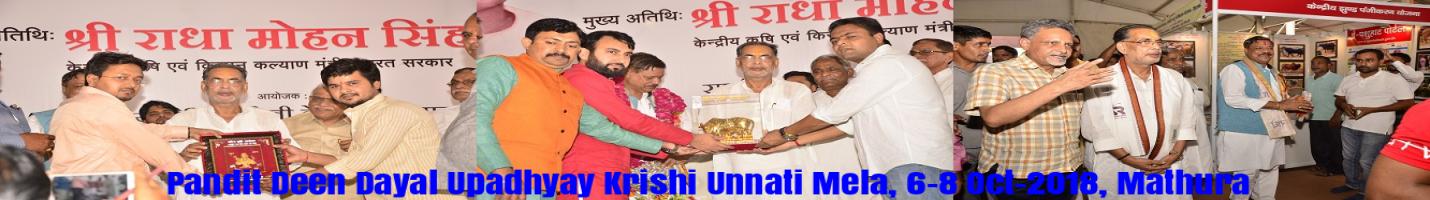 Pandit Deen Dayal Upadhyay Krishi Unnati Mela